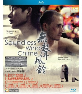 Soundless Wind Chime (Blu-ray)
