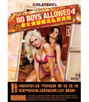 No Boys Allowed 4 (DVD)