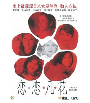 Flowers (Blu-ray)