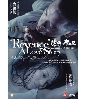 Revenge A Love Story (Blu-ray)
