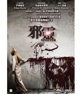 Sinister (VCD)