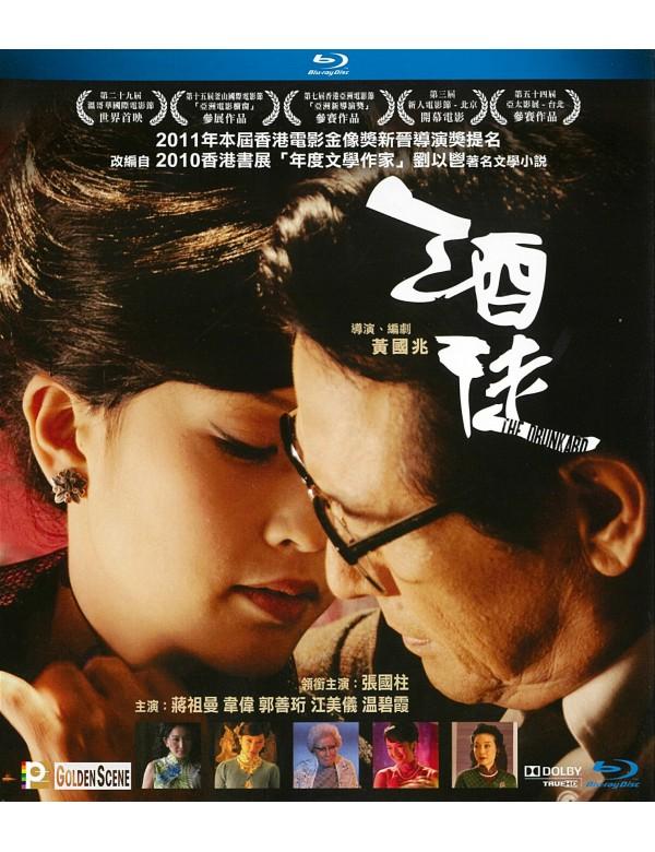 The Drunkard (Blu-ray)
