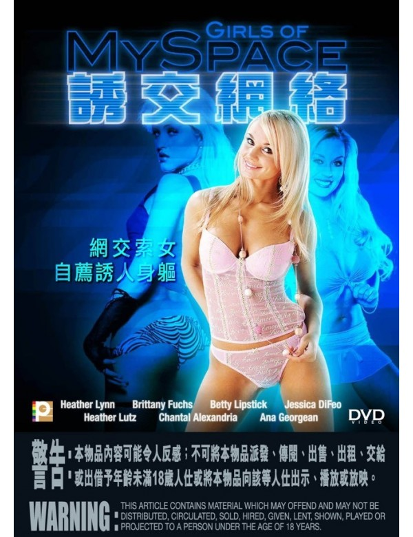 Girls of My Space (DVD)