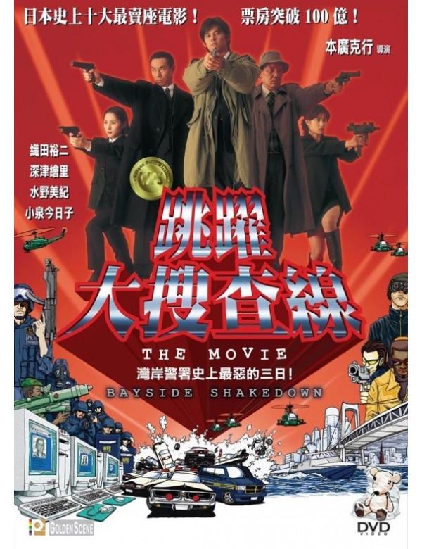 Bayside Shakedown (Blu-ray)