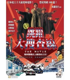 Bayside Shakedown (DVD)