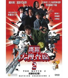 Bayside Shakedown 2 (DVD)