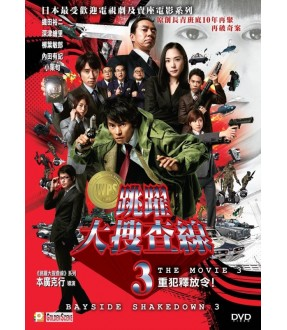 Bayside Shakedown 3 (DVD)