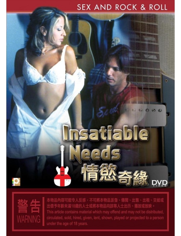 Insatiable Needs (VCD)