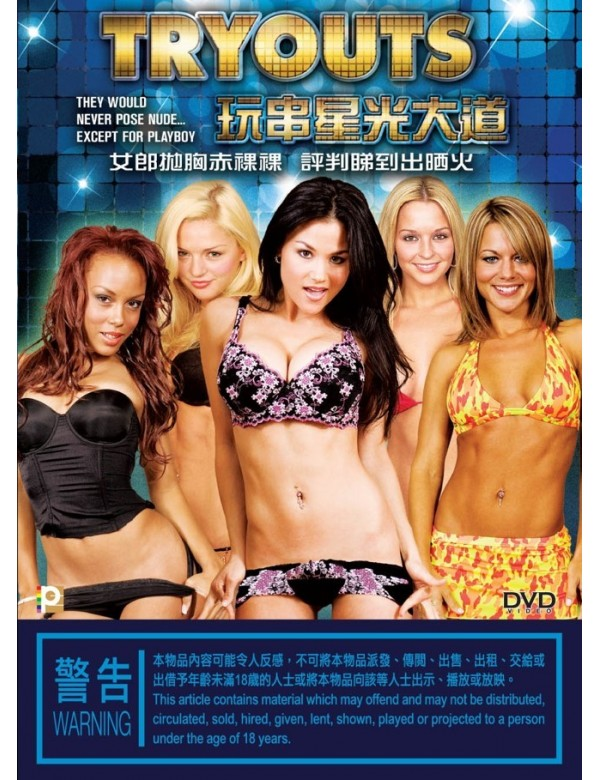 Tryouts (DVD)