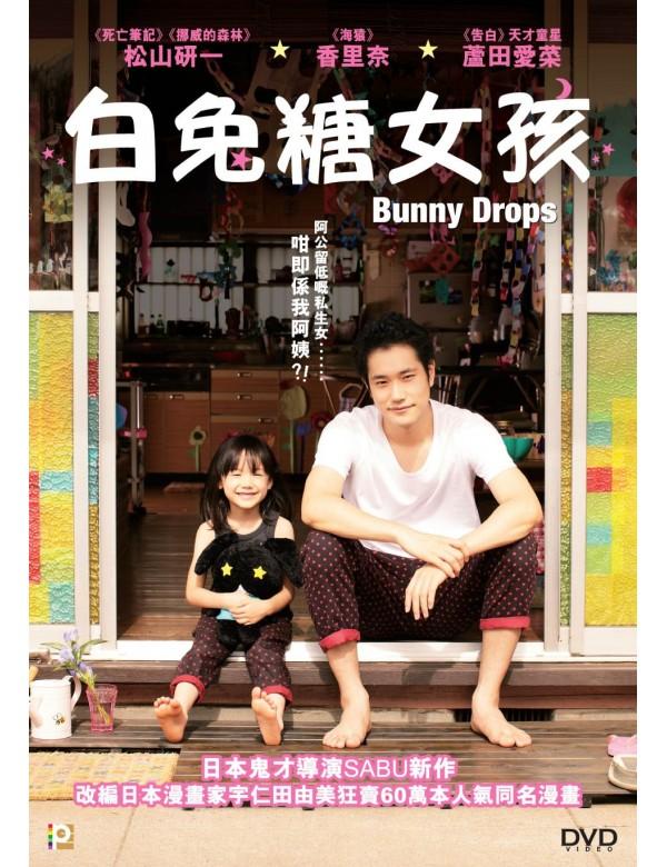 Bunny Drops (DVD)