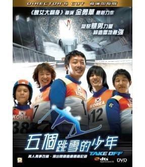 Take off (Blu-ray)