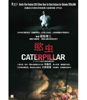 Caterpillar (Blu-ray)