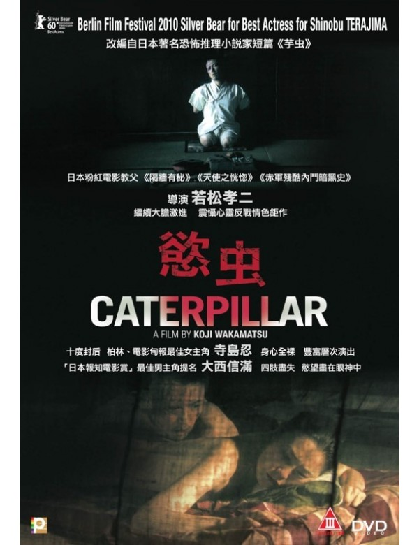 Caterpillar (Blu-ray)