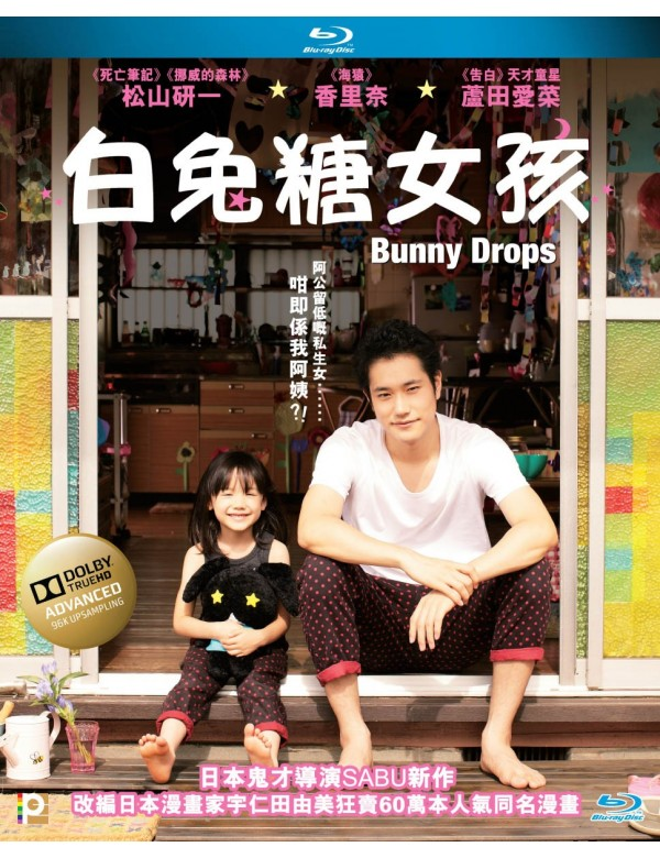 Bunny Drops (Blu-Ray)