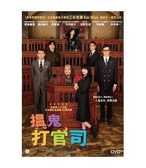 A Ghost of a Chance (VCD)