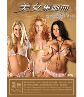 美女集郵冊 (DVD)