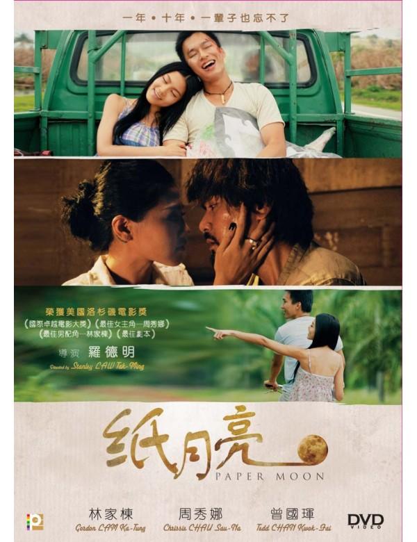 Paper Moon (DVD)