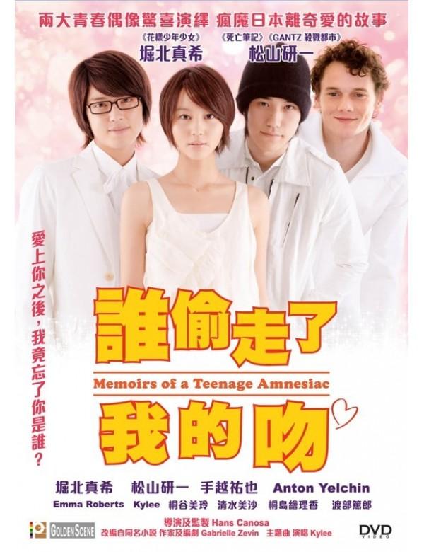 Memoirs of a Teenage Amnesiac (DVD)