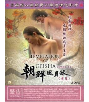 Temptation of Geisha Part 1 (DVD)
