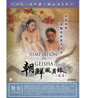 Temptation of Geisha Part 2 (DVD)