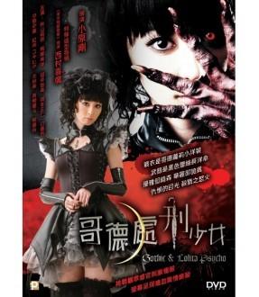 Gothic & Lolita Psycho (DVD)