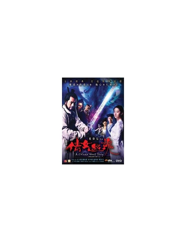 A Chinese Ghost Story (DVD)