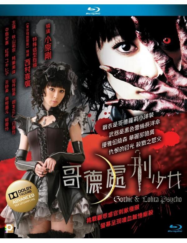 Gothic & Lolita Psycho (Blu-Ray)
