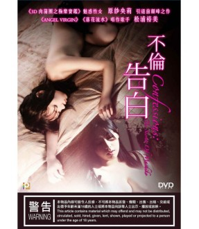 Confessions - The Secrets of Machiko (DVD)