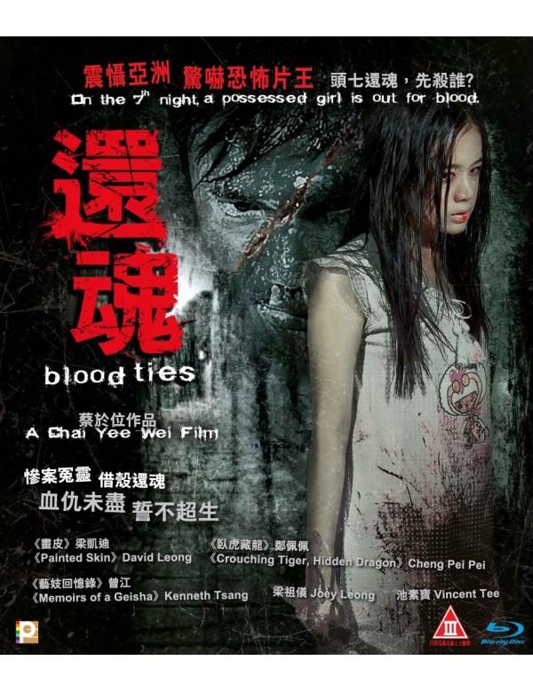 Blood Ties (Blu-ray)