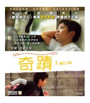 I Wish (VCD)