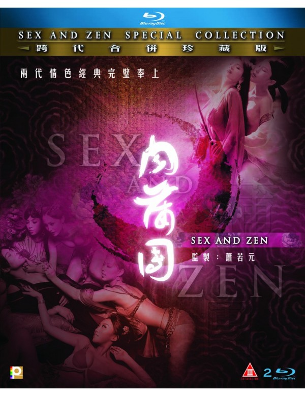 3D Sex And Zen Special Collection (2 Blu-ray)