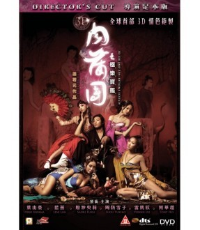 3D Sex and Zen: Extreme Ecstasy (Director's Cut) (DVD)