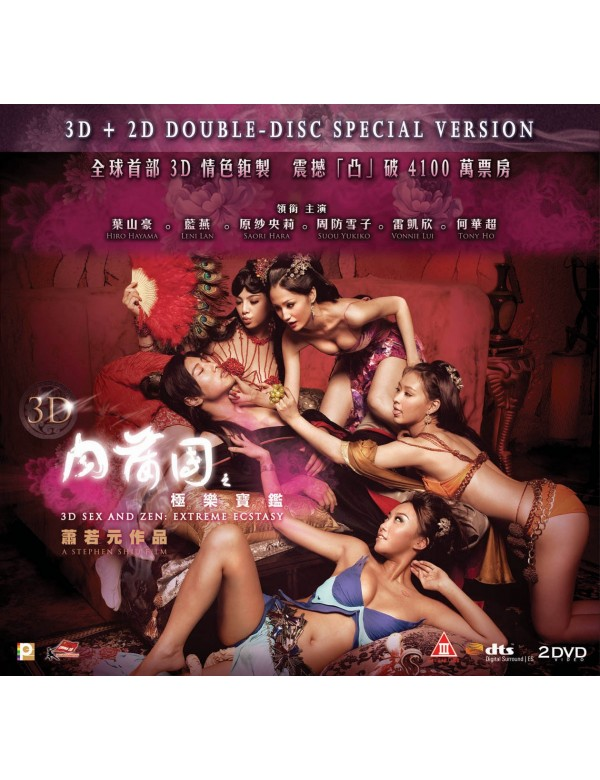 3D Sex and Zen: Extreme Ecstasy (2D+3D Double-DVD Special Version)