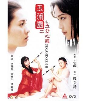 Sex & Zen II (DVD)