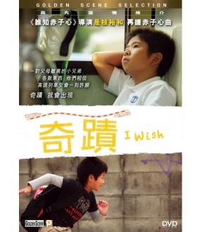 I Wish (DVD)