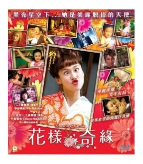 Memories of Matsuko (Blu-ray)