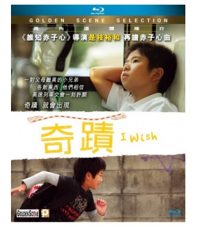 I Wish (Blu-Ray)