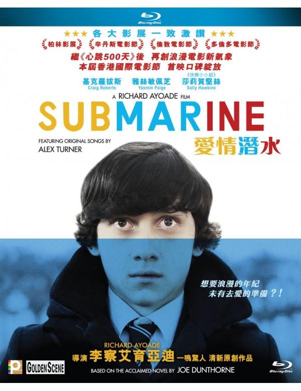 Submarine(Blu-ray)