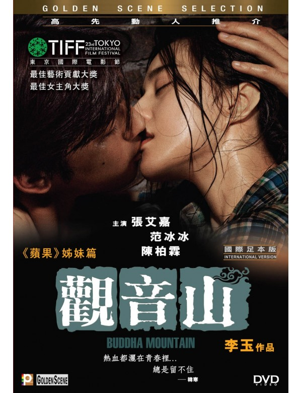 Buddha Mountain (DVD)