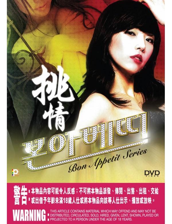 Bon Appetit Series - Delicious Food (DVD)