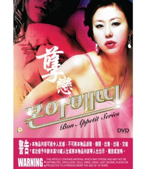 Bon Appetit Series - Spicy Food (DVD)