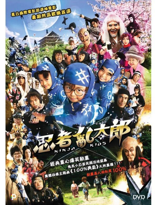 Ninja Kids (DVD)