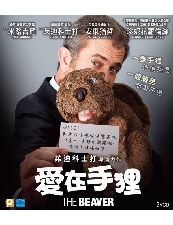 The Beaver (VCD)