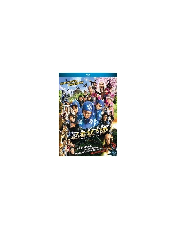 Ninja Kids (Blu-Ray)