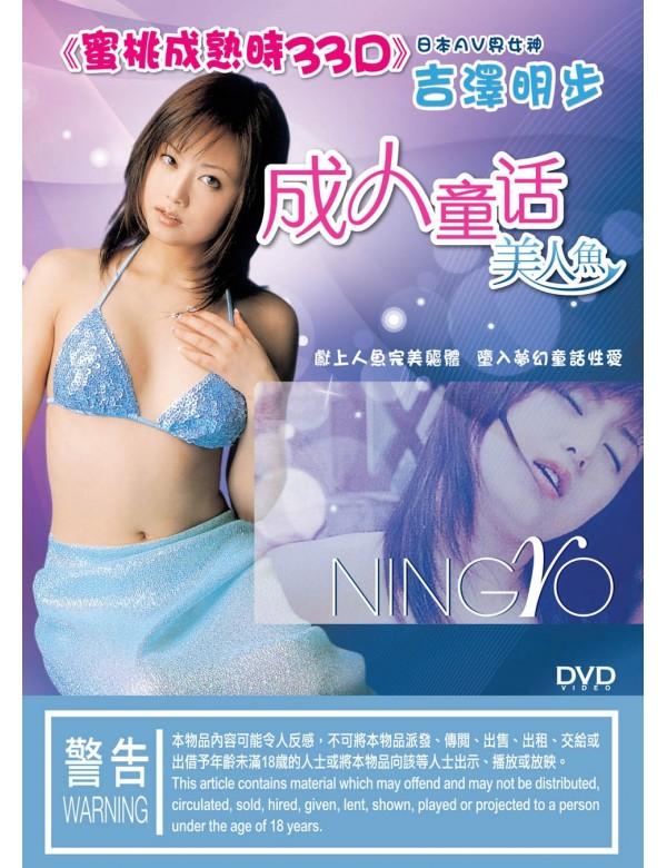 Ningyo (DVD)