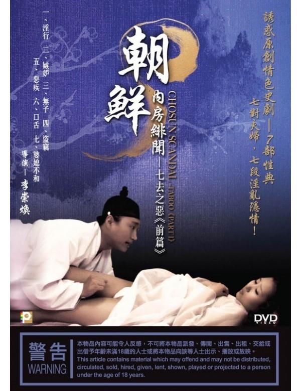 Chosun Scandal-Taboo Part 1 (DVD)