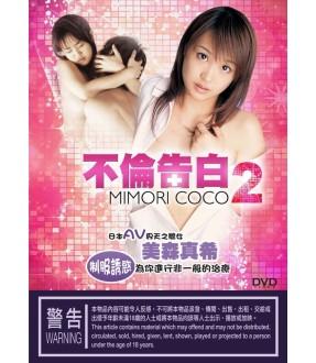Mimori Coco (DVD)