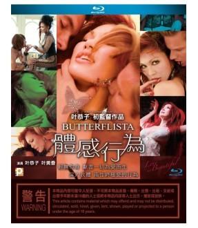 Butterflista (Blu-ray)
