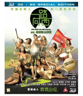 Due West - Our Sex Journey (2D+3D) (Blu-ray)