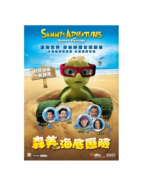 Sammy's Adventures – The Secret Passage (DVD)